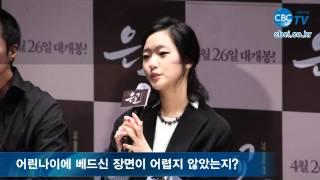 Cbc Tv ̝�교_김고은, ̖�린나이에 ˲�드신 ̞�면이 ̖�렵지 ̕�았는지?