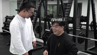 120kg 유진호 Ep…