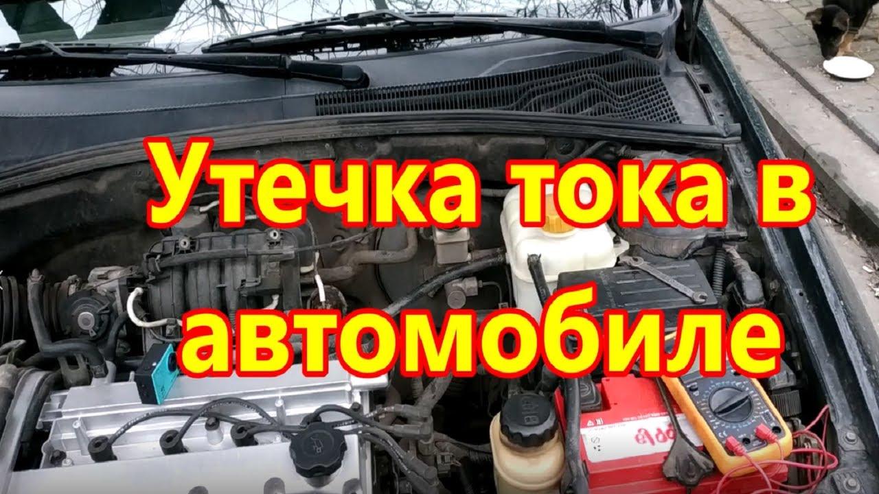 Утечка тока в автомобиле. Какая она должна быть и как ее найти