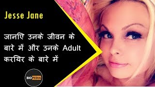 Jesse Jane Biography in Hindi | Unknown Facts about Jesse Jane in Hindi | Must Watch