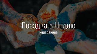 """НЕИЗДАННОЕ. """"Небольшой ролик про """"Индию""""! xD"""""""
