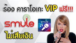 ร้องคาราโอเกะในแอฟ Smule แบบ VIP ฟรีๆ (Sing! Karaoke VIP FREE)