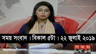 সময় সংবাদ | বিকাল ৫টা | ২২ জুলাই ২০১৯ | Somoy tv bulletin 5pm | Latest Bangladesh News