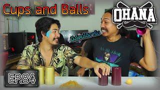 OHANA EP.84: Cups and Balls ยางรัดหน้า