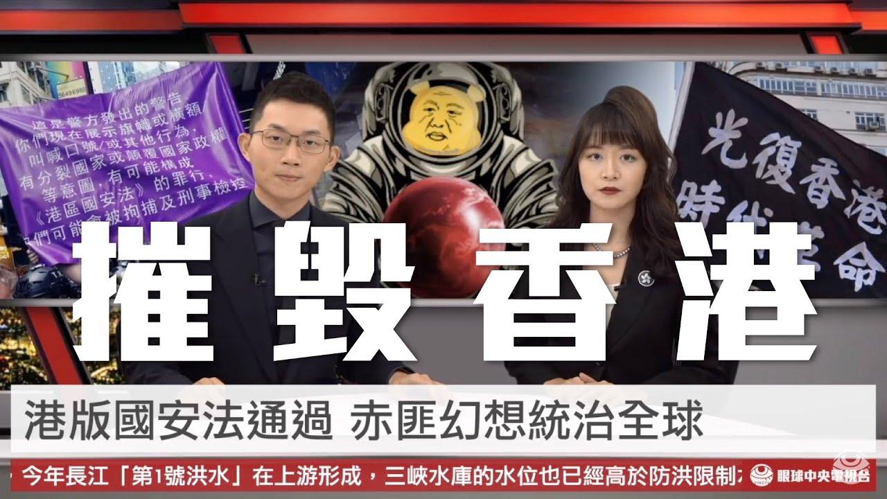 【新聞聯播】港版國安法統治全球 伊能靜嘴「梅艷芳很慘」 眼球中央電視台
