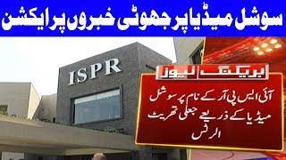 ISPR Warns Public Against Phishing Threat Alerts on Social Media | 19 July | Dunya News