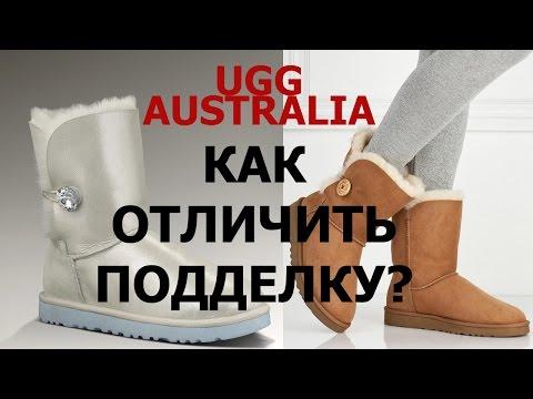 КАК ОТЛИЧИТЬ ПОДДЕЛКУ? | UGG AUSTRALIA