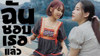 ฉันชอบเธอแล้ว - KRK x Sakarin Ft.Ptrp | Cover by $uPung Ft.NiNoeyPopular