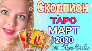 СКОРПИОН ТАРО на МАРТ 2020 года /СКОРПИОН ПРОГНОЗ на МАРТ 2020