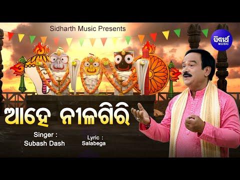 Aahe Nilagiri Tumbha Sri Bhuje - ଲୋକପ୍ରିୟ ଜଗନ୍ନାଥ ଭଜନ - ଆହେ ନୀଳଗିରି | Subash Dash | Sidharth Music