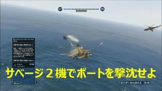 今度はサベージ2機で船と戦ってみました やっぱりサベージは紙装甲です...