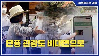 단풍 관광도 비대면으로 [MBC경남 뉴스데스크] 201…