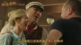 7/30《叢林奇航 Jungle Cruise》幕後花絮_冒險展開篇