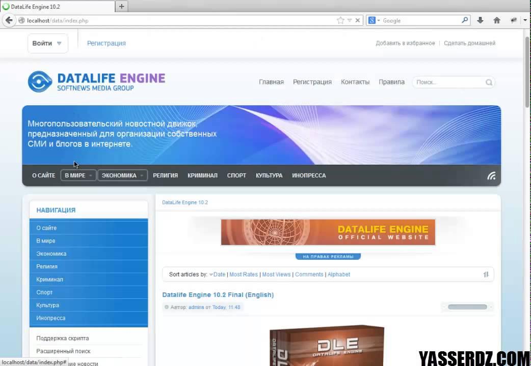 Создание сайтов на datalife engine отзывы о xrumer