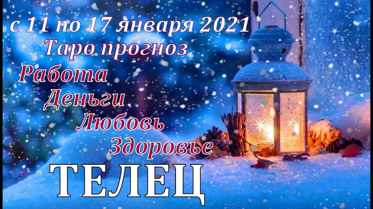 ТЕЛЕЦ С 11  ПО 17 ЯНВАРЯ 2021 ТАРО ПРОГНОЗ  РАБОТА ДЕНЬГИ ОТНОШЕНИЯ ЗДОРОВЬЕ