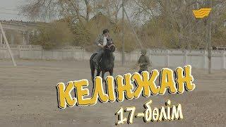 «Келінжан» 17-бөлім \ «Келинжан» 17-серия