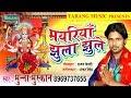 मायरिया झूला झूले - भोजपुरी देवी पचरा गीत - Munna Muskan Bhojpuri Devi Geet New Mp3