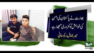 Jamal Raisani's befitting reply to India | Neo News HD