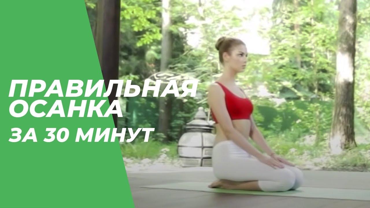 Правильная осанка за 30 минут — Йога для начинающих. - YouTube