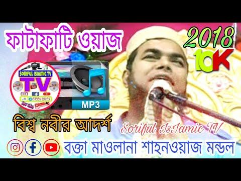 Maulana Shahnawaz Mondal Saheb/মাওঃসানাওয়াজ মন্ডল সাহেব|2018 NEW Bangla Waz বাংলা ওয়াজ MP3 part:2