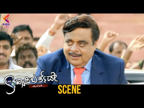 Happy Birthday Kannada Movie Scenes | Sachin | Latest Kannada Movies | Kannada Filmnagar
