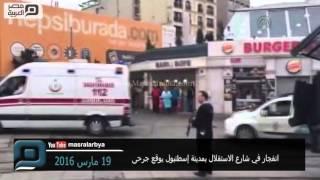 مصر العربية | انفجار في شارع الاستقلال بمدينة إسطنبول يوقع جرحى