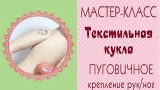 Пуговичное крепление. Подвижное крепление рук и ног куклы/Tilda4kids