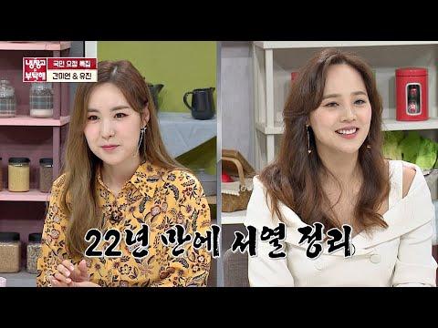 (90년대 대표 걸그룹) 유진(Eu Gene)x간미연(Kan Mi Youn), 22년 만에 서열정리! 냉장고를 부탁해 249회