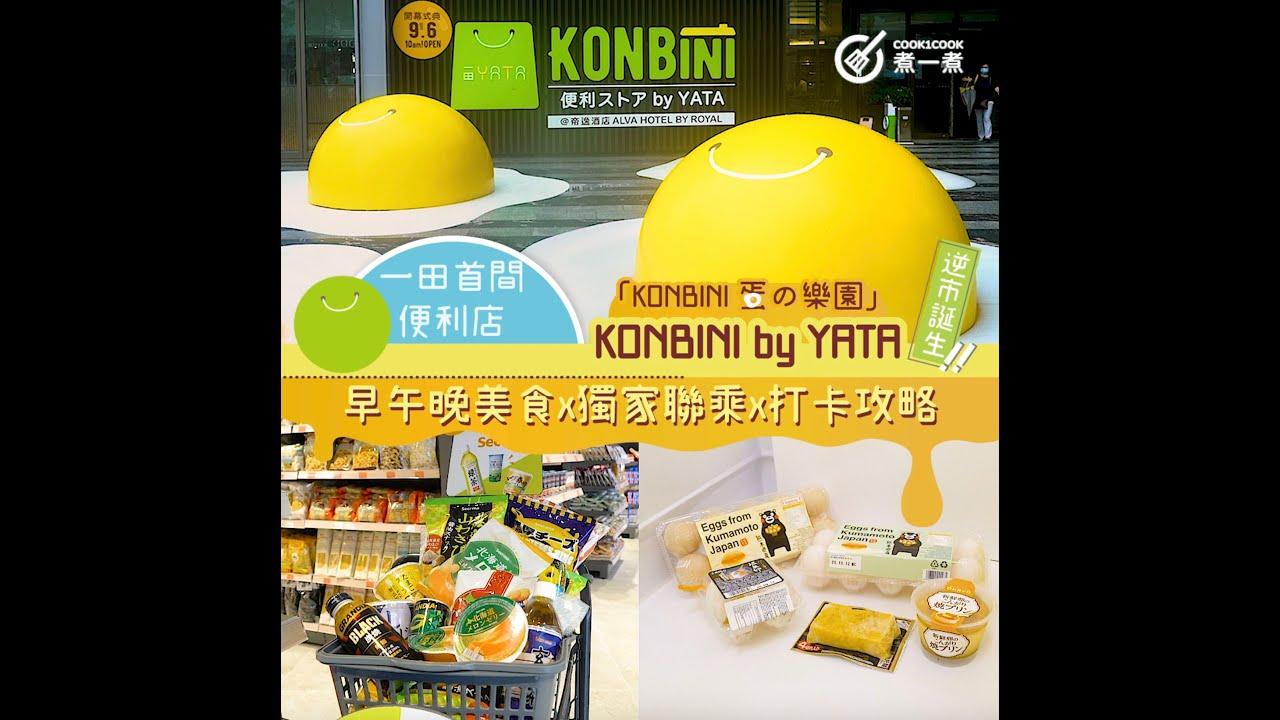 一田首間便利店「KONBINI by YATA」 逆市誕生 | 即睇早午晚美食x獨家聯乘x打卡攻略