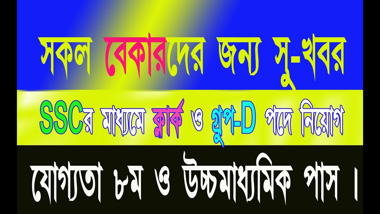 WB Group C & Group D Recruitment 2018 II West Bengal Group D Recruitment  2018 II Calcutta University