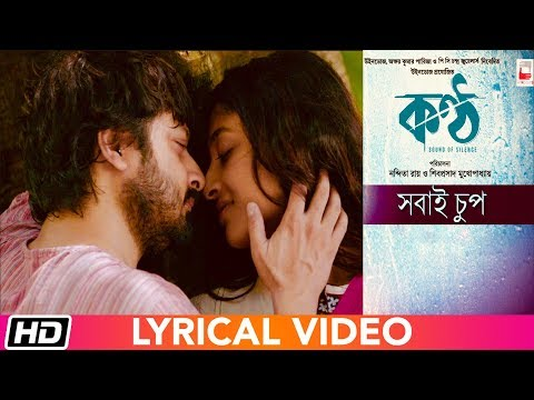 SHOBAI CHUP | Lyrical Video | Sahana Bajpaie | Paoli Dam | Shiboprasad | KONTTHO | Bengali Song 2019