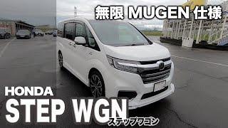 MUGEN仕様のステップワゴンに 乗ってみた! HONDA STEP WGN Ver MUGEN 内外装からまずチェック E-CarLife with YASUTAKA GOMI 五味やすたか