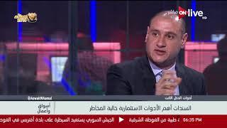 أسواق وأعمال - أحمد زكريا رئيس قسم التداول ببنك الإستثمار يوضح الفرق بين