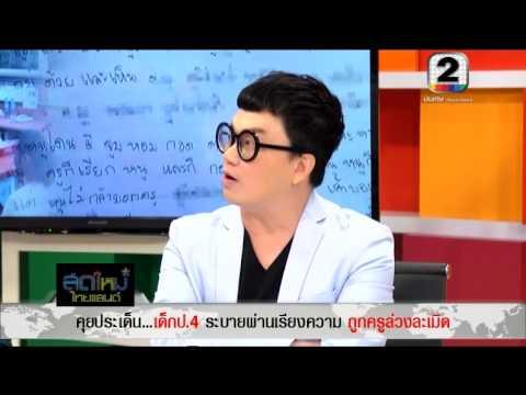 เด็กป.4 ระบายผ่านเรียงความ ถูกครูล่วงละเมิด #สดใหม่ไทยแลนด์  ช่อง2