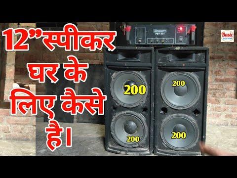 Best 12 Inch Speaker At Home| 12 इंच स्पीकर घर के लिए कैसा है Full Video