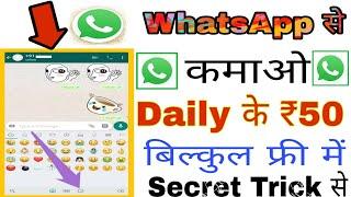 WhatsApp से कमाओ 1 मिनट में ₹50 Free में || WhatsApp New Trick🔥 || Unlimited Loot Trick