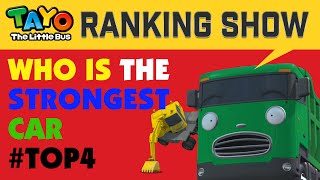 [Tayo Ranking Show] #3 Who's the strongest car?