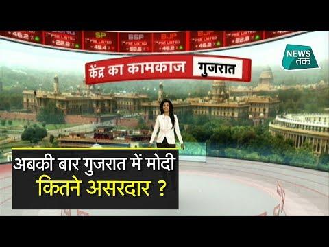 गुजरात की जनता पर मोदी का कितना जादू बरकरार ? PSE  News Tak
