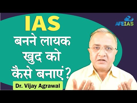 How to make yourself capable of becoming an IAS | UPSC Civil Services | Dr Vijay Agrawal | AFE IAS