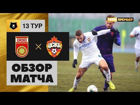 20.10.2019 Уфа - ЦСКА - 1:1. Обзор матча