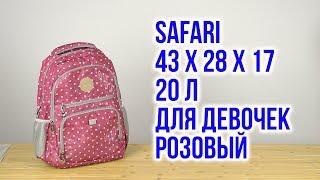 Розпакування Safari 43 x 28 x 17 20 л для дівчаток Рожевий