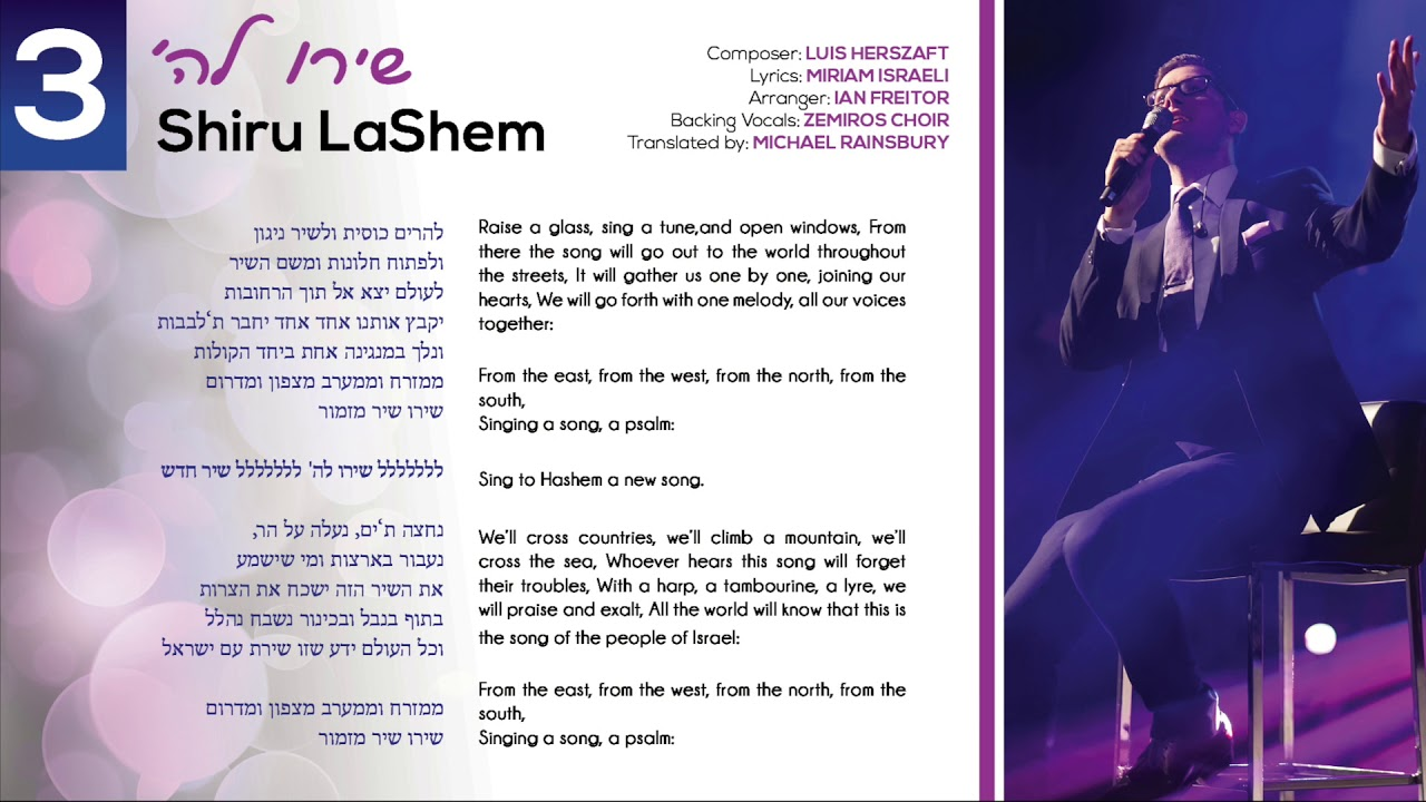 Shiru LaShem | Eitan Freilich Single 'שירו לה