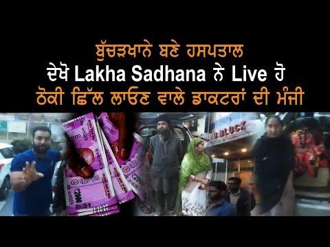 Lakha Sidhana ਨੇ ਹਸਪਤਾਲ ਦੇ ਨਾਮ ਤੇ ਚਾਲ ਰਹੇ ਬੁੱਚੜ ਖ਼ਾਨੇ ਦੇ ਡਾਕਟਰਾਂ ਨੂੰ ਚੰਗਾ ਠੋਕਿਆ | Gurbani Akhand Bani