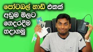 Turn an old laptop hard drive into useful portable storage DIY Harddisk - Explained in Sinhala