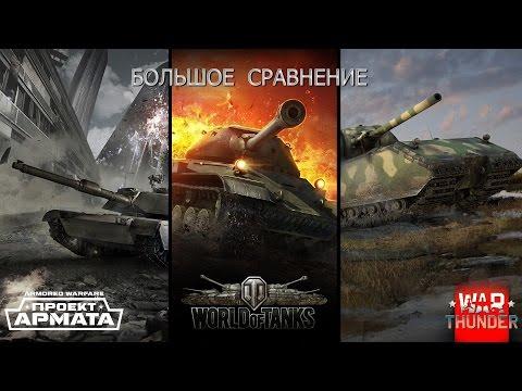 Какие танки лучше? Большое сравнение - Часть 2 (Графика)