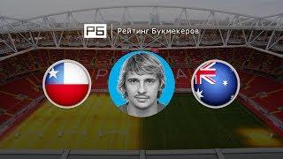 Прогноз Максима Калиниченко: Чили — Австралия
