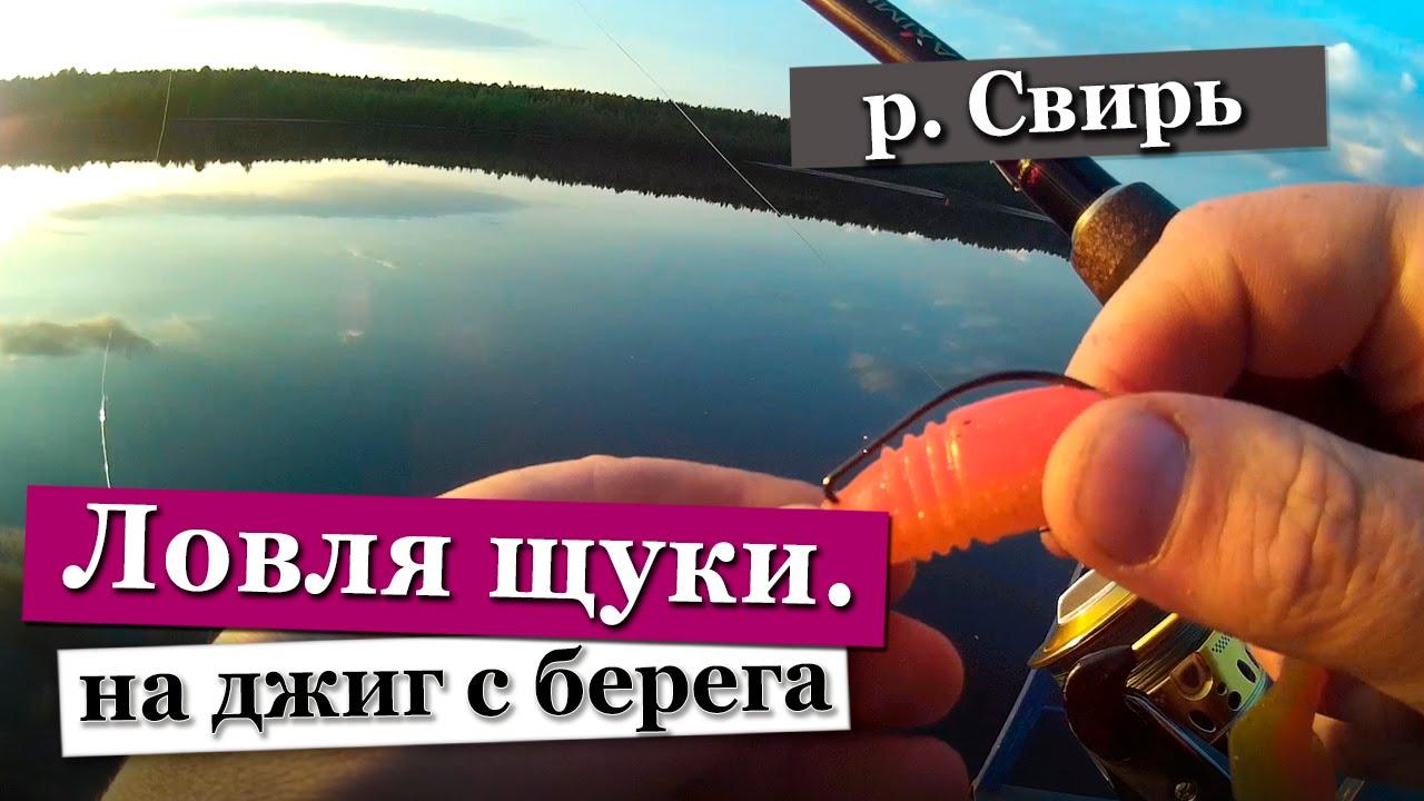 Ловля щуки на джиг с берега. Рыбалка на реке Свирь  в черте города.