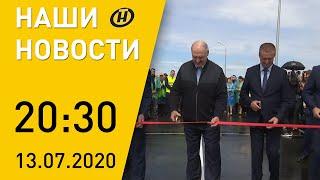 Наши новости ОНТ: Лукашенко открыл новый путепровод; помощь ВОЗ медикам; забавное видео из Гродно
