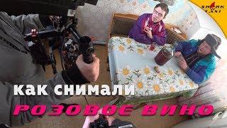 Элджей & Feduk - Розовое вино (ПАРОДИЯ) | Не Вошедшие Кадры