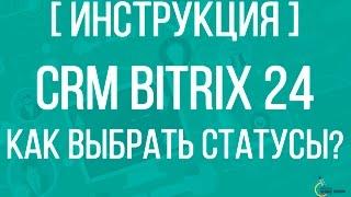 [Инструкция] CRM Bitrix24. Как выбрать статусы?